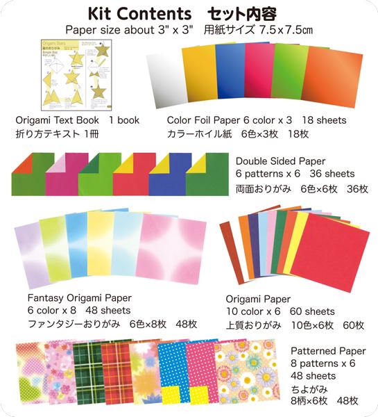 すべての折り紙 両面折り紙 折り方 : トーヨー 星のおりがみキット ...