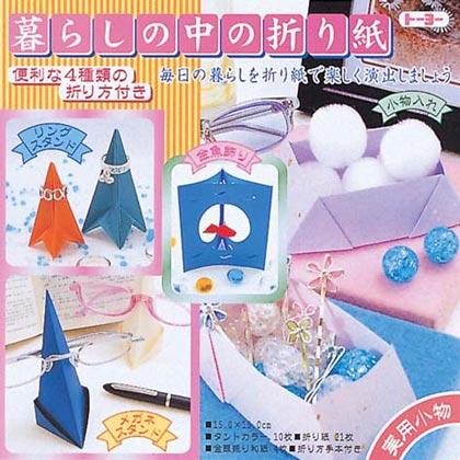 簡単 折り紙 折り紙 小物 : olshop.origamihouse.jp